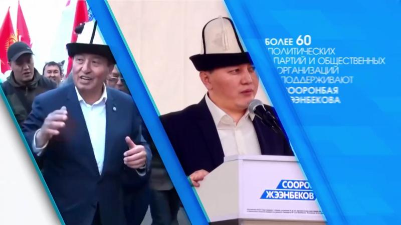 Жээнбекова поддерживают миллионы