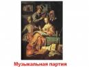 Картины_Рембрандт