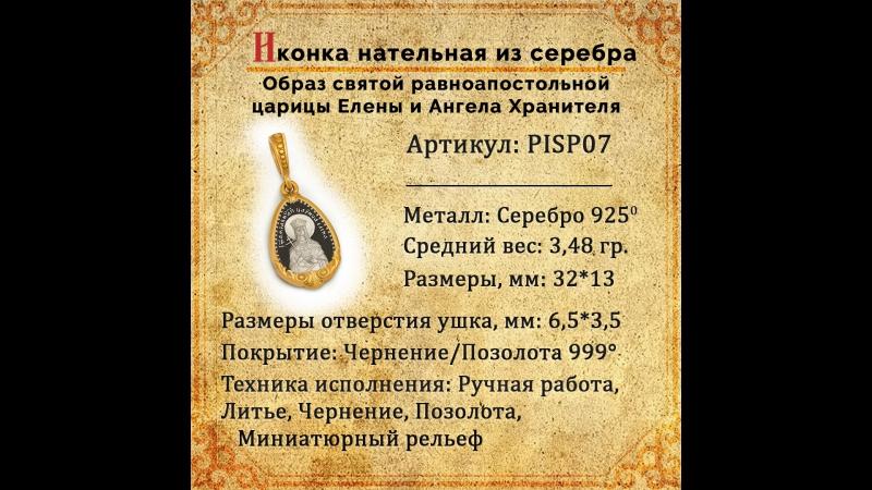 Нательная иконка c образом святой равноапостольной царицы Елены и Ангела Хранителя PISP07