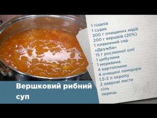 Сливочный рыбный суп - Быстрые рецепты! - Готовим вместе