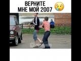 Верните мне мой 2007 ?