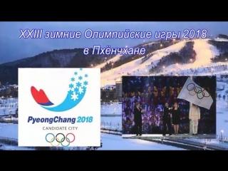 История и традиция Олимпийских  летних и зимних  игр.