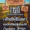 21.04 - Грай/Gjeldrune/Woodscream и др. в Питере
