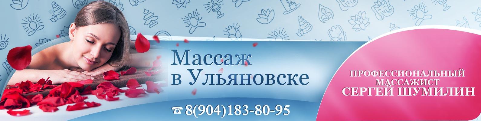 massazh-v-dome-v-ulyanovske-porno