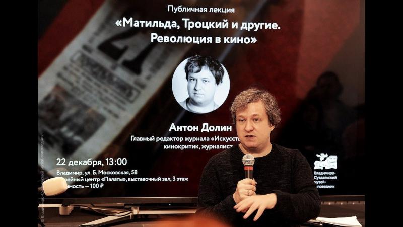 Антон Долин Матильда Троцкий и другие Революция в кино смотреть онлайн без регистрации