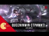 Dota 2 - Queeninwin стримит!
