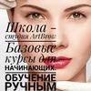 Микроблейдинг Обучение СПб Санкт-Петербург