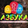 Молодежное пространство Азбука