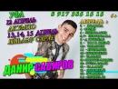Данир Сабиров концертлары!