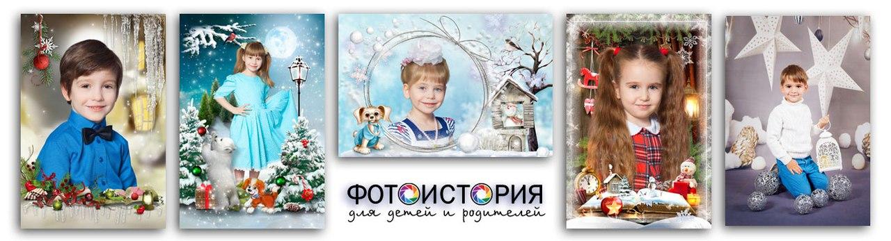 Новогодняя фотосессия вдетском саду №2Выборгского района Санкт-Петербурга . Портретная фотосъемка
