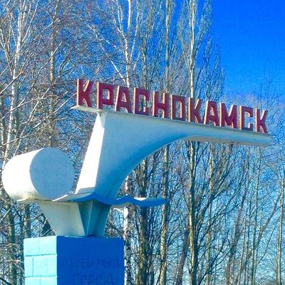 Слава Краснокамцев