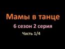 Мамы в танце 6 сезон 2 серия 1 часть - русские субтитры