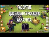 РДА/ КАЧАЕМ ДИСБАЛАНСЕРА / АТАКИ НА 9 ТХ /ФАРМ ДАРК НЕФТИ/CLASH OF CLANS/КОК/ COC/ СТРИМ КЛЕШ/КОК