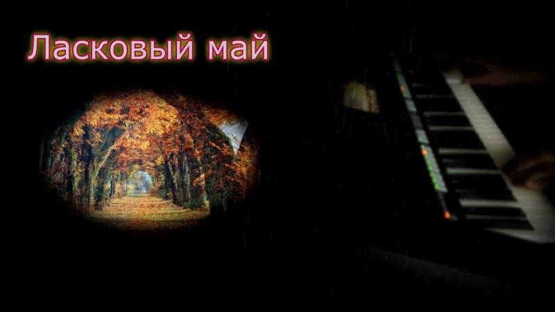 Ласковый май - Медленно уходит осень cover (YAMAHA PSR-S770)