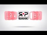 ЯР-Банк - универсальный японско-российский банк