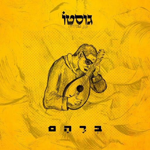 Gusto альбом Braham
