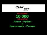Поставил 10000 на матчи Анжи - Рубин и Краснодар - Ростов