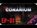 Conarium EP-01 - Стрим - Постигая абсолютную грань возможного