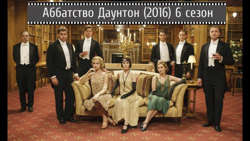 Аббатство Даунтон (2016) 6 сезон 6 серия