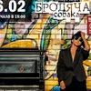 МУРАКАМИ   6 февраля   Новосибирск