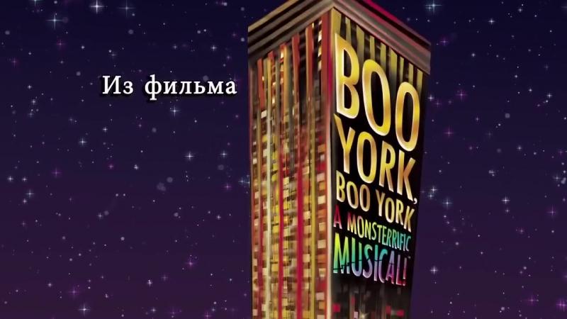 Все музыкальные видео_ Монстер Хай_ Бу-Йорк_На русском (Monster High_Boo-Yor