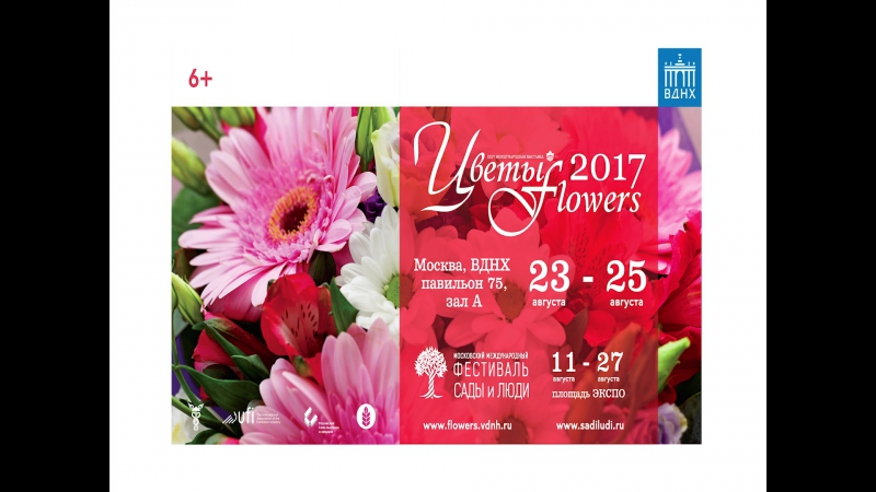 XXIV Международная выставка цветов «ЦВЕТЫ/FLOWERS-2017»