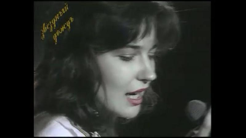 Екатерина Болдышева и группа Мираж - Ты словно тень (Звёздный дождь, 1992 г.)