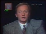 Новогоднее поздравление Михаила Задорнова 1991 года (Полная Версия)