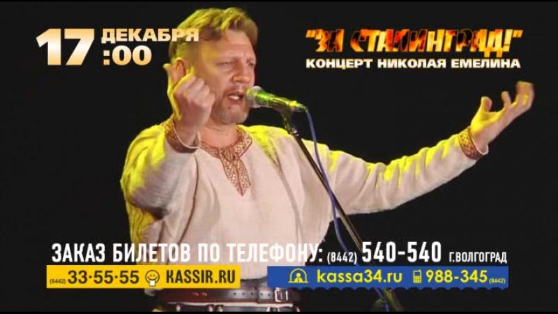 Николай емелин русь скачать бесплатно mp3