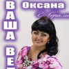 Oksana Abramova