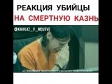 Реакция на смертную казнь