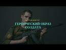 Как проходили съемки для конкурса Героический образ солдата в фотостудии МИРЭА