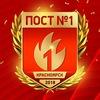 Пост №1 в Красноярске. Возрождая историю.