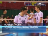 """ВК """"Нова"""" обыграл """"Локомотив"""" со счётом 3:1"""
