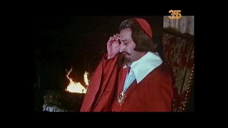 Кардинал Ришелье. Небеса могут подождать. (2013)