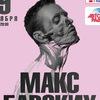 Макс Барских, 9 ноября в «Максимилианс» Уфа