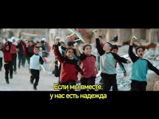 Биение сердца. Песня сирийских детей (720p).mp4