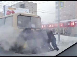 Новосибирцы толкают автобус в мороз