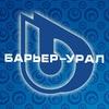Барьер-Урал. Фильтры для очистки воды