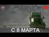 Дублированный трейлер фильма «Ограбление в ураган»