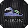 М-ТРАНС. Транспортная компания