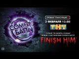 ТНТ PLAY: Comedy Баттл х Mortal Kombat. Турнир