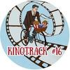 Кинотрек | Мелотрек | Минск | Хорошие Люди