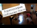 Земляки( МК от Шабашовой Насти) (Чехова Катя - Твои глаза)