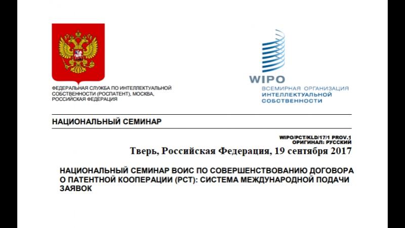 Подача заявок PCT. Докладчик г-жа Людмила Попова. Часть ВТОРАЯ