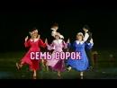 Семь сорок еврейский танец