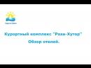 Видео обзор отелей горнолыжного курорта Роза Хутор Красная Поляна Сочи