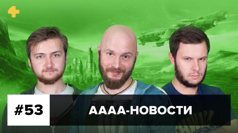 АААА-новости (№53). Crytek идет в суд, пришельцы бунтуют в Elite (18.12.17)