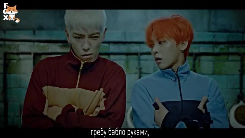 [FSG FOX] G-Dragon TOP - Zutter |рус.саб|
