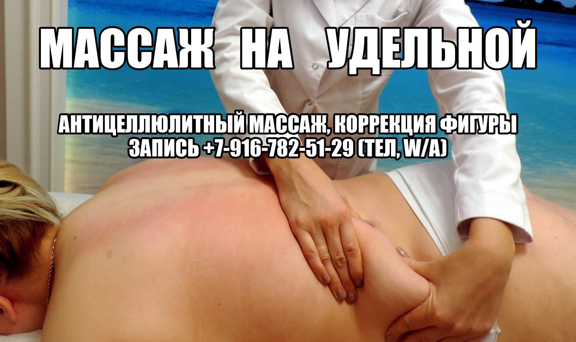 Массаж талии, убрать жир на талии, похудеть массажем фото, массаж Петербург,